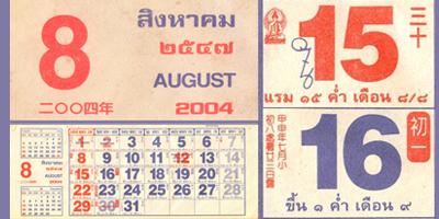 Thai Solar Calendar